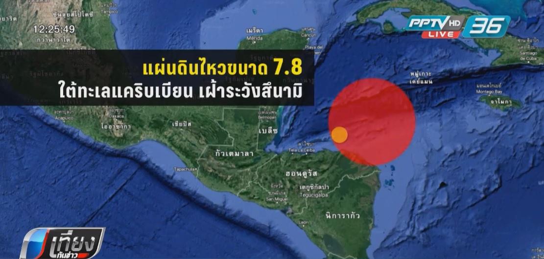 แผ่นดินไหว 7.8 ในทะเลแคริบเบียน เฝ้าระวังสึนามิ