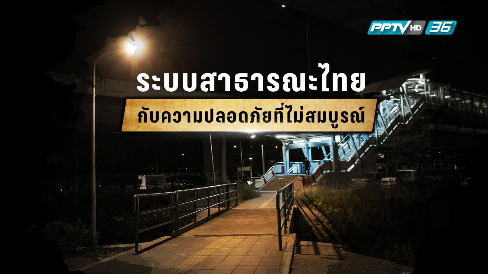 ระบบสาธารณะไทยกับความปลอดภัยที่ไม่สมบูรณ์