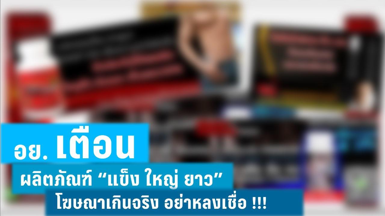 """อย.เตือนชายไทย โฆษณา """"แข็งใหญ่ยาว"""" เกินจริง"""