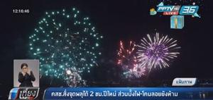 คสช.สั่งจุดพลุได้ 2 ชั่วโมงต้อนรับเทศกาลปีใหม่ ส่วนบั้งไฟ-โคมลอยยังห้าม
