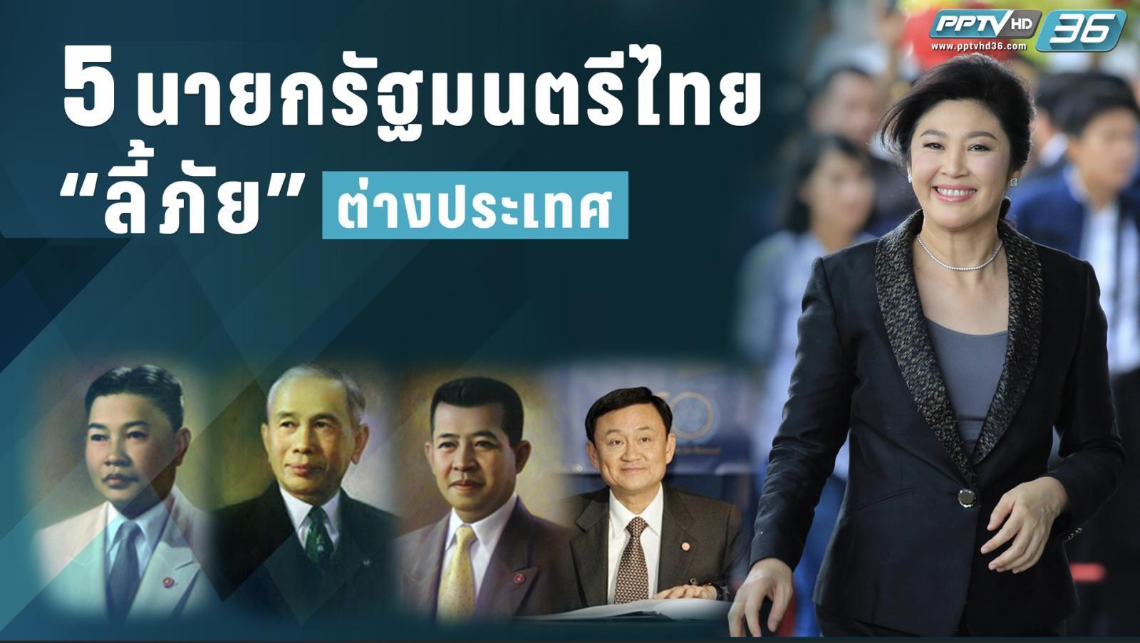 """5 นายกรัฐมนตรีไทย """"ลี้ภัย"""" ต่างประเทศ"""