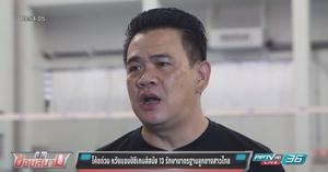 """""""โค้ชด่วน"""" หวังแชมป์ซีเกมส์สมัย 13 รักษามาตรฐานลูกยางสาวไทย"""
