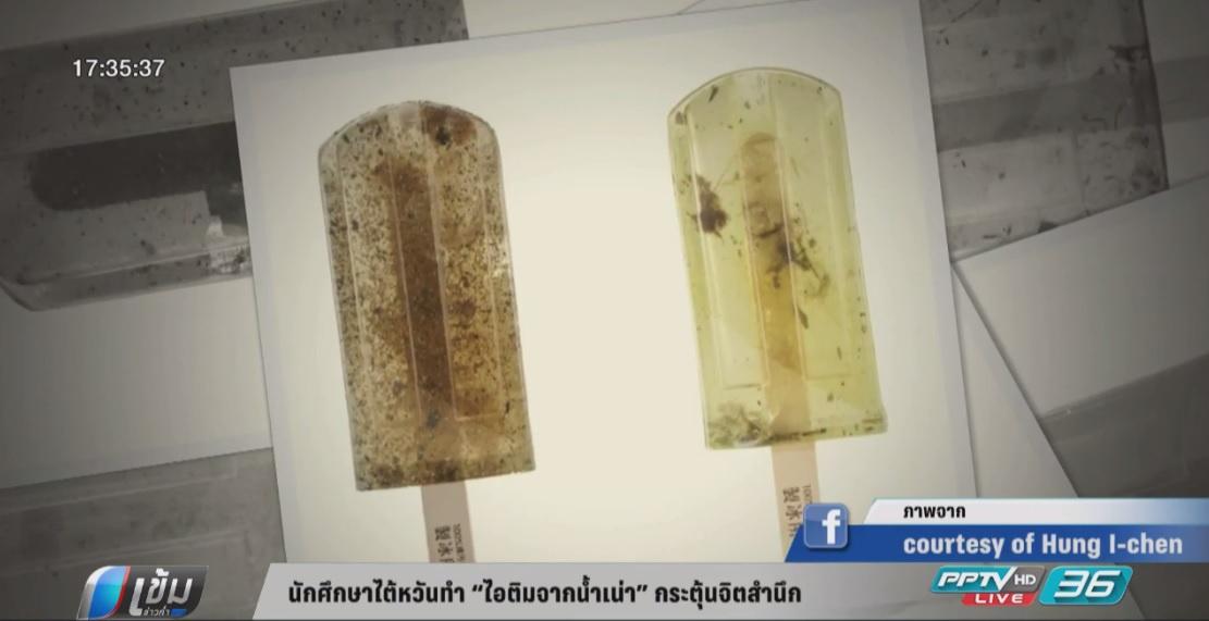 นักศึกษาไต้หวันทำไอศกรีมจากน้ำเน่า กระตุ้นจิตสำนึก