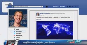 ผู้ใช้งานเฟซบุ๊กพุ่ง 2,000 ล้านคน