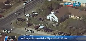 คนร้ายบุกเดี่ยวกราดยิงโบสถ์รัฐเท็กซัส ดับ 26 คน