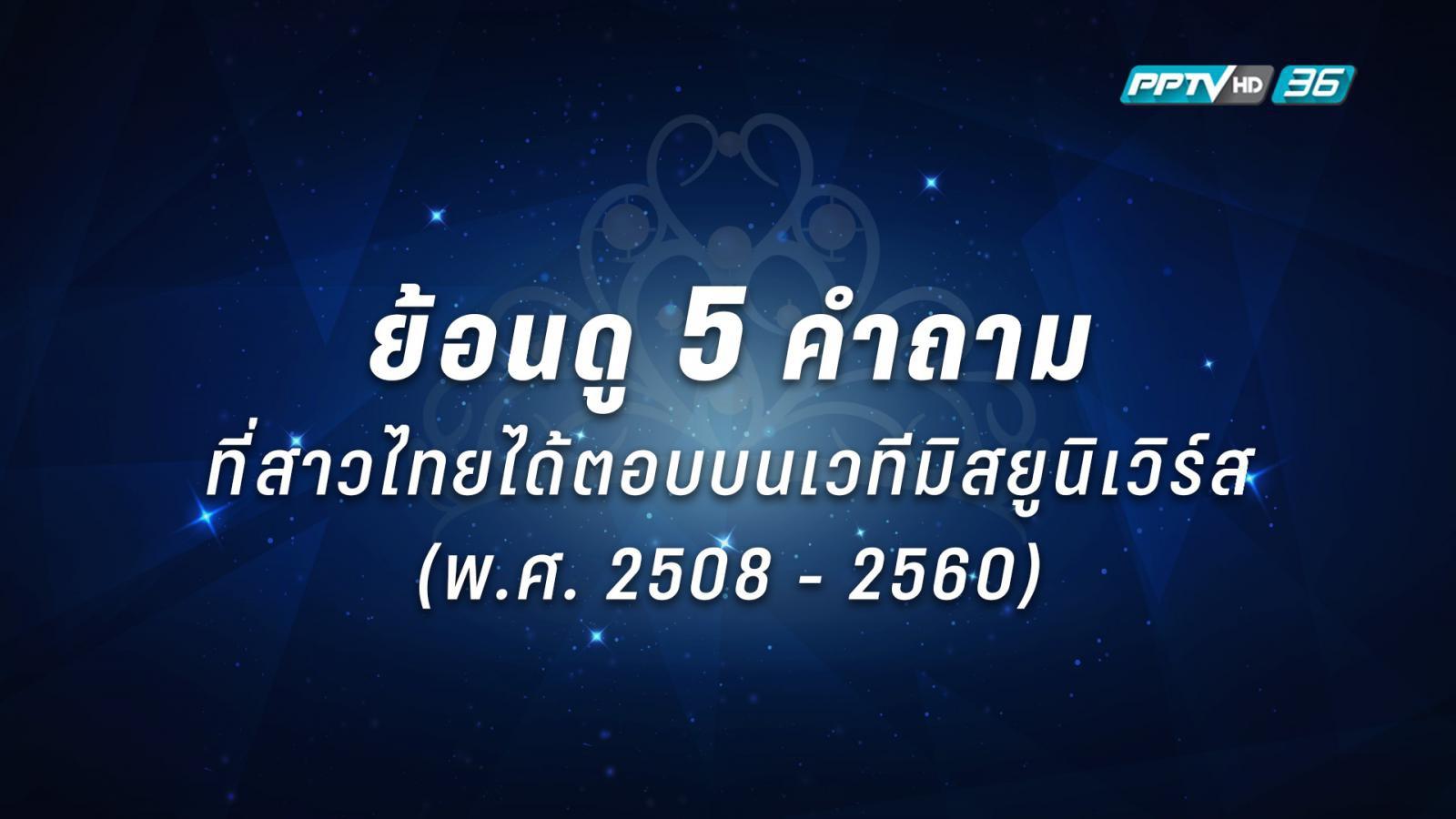 ย้อนดู 5 คำถามที่สาวไทยได้ตอบบนเวทีมิสยูนิเวิร์ส  (มีคลิป)