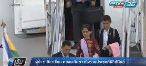 ผู้นำชาติอาเซียน ทยอยเดินทางร่วมประชุมที่ฟิลิปปินส์