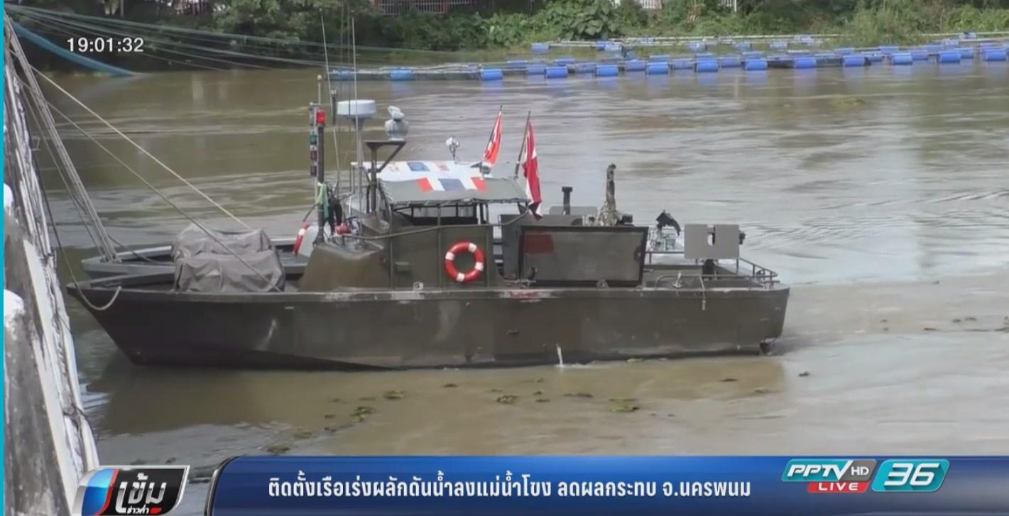 ติดตั้งเรือเร่งผลักดันน้ำลงแม่น้ำโขง ลดผลกระทบ จ.นครพนม