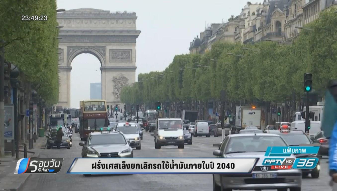 ฝรั่งเศสเล็งยกเลิกรถใช้น้ำมันภายในปี 2040