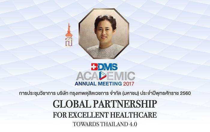 BDMS ANNUAL MEETING 2017