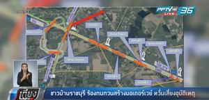 ชาวบ้านราชบุรี ร้องทบทวนสร้างมอเตอร์เวย์ หวั่นเสี่ยงอุบัติเหตุ