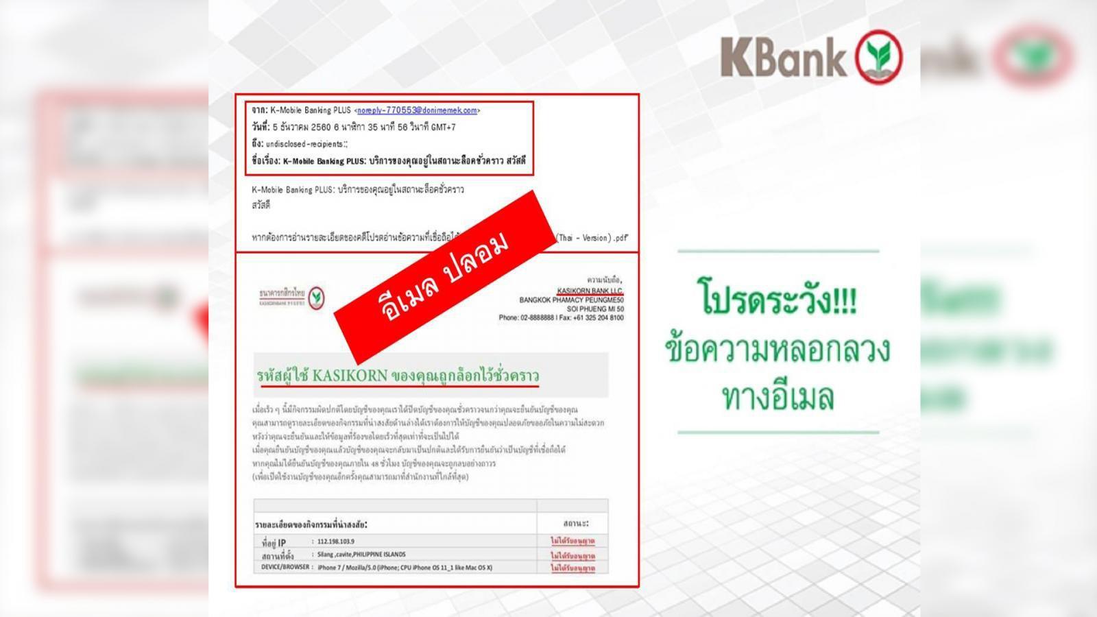"""""""กสิกรไทย"""" เตือนระวังอย่าหลงเชื่อ """"อีเมลปลอม"""" เลียนแบบธนาคาร"""