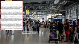 """""""สุวรรณภูมิ"""" แจง กรณีถูกจัดเป็นอันดับ 9 สนามบินยอดแย่ของโลก"""
