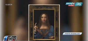 """ทุบสถิติ! ประมูลภาพวาดพระเยซูของ """"ดาวินชี"""" 15,000 ล้านบาท"""