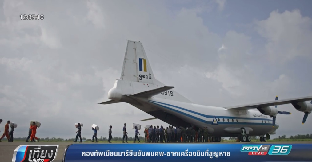 กองทัพเมียนมาร์ยืนยันพบศพ-ซากเครื่องบินที่สูญหาย