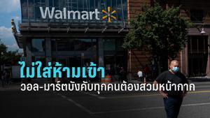ห้างวอล-มาร์ต (Walmart)  บังคับให้ทุกคนต้องสวมหน้ากากอนามัยก่อนเข้าใช้บริการ