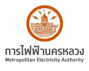 การไฟฟ้านครหลวง (กฟน.) ประกาศงดจ่ายกระแสไฟฟ้าชั่วคราว ในวันที่ 17 - 22 สิงหาคม 2560