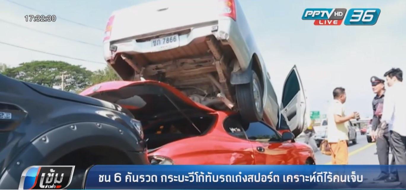ชน 6 คันรวด กระบะวีโก้ทับรถเก๋งสปอร์ต เคราะห์ดีไร้คนเจ็บ