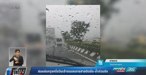 ฝนถล่มกรุงครึ่งวันเช้า ถนนหลายสายติดขัด-น้ำท่วมขัง