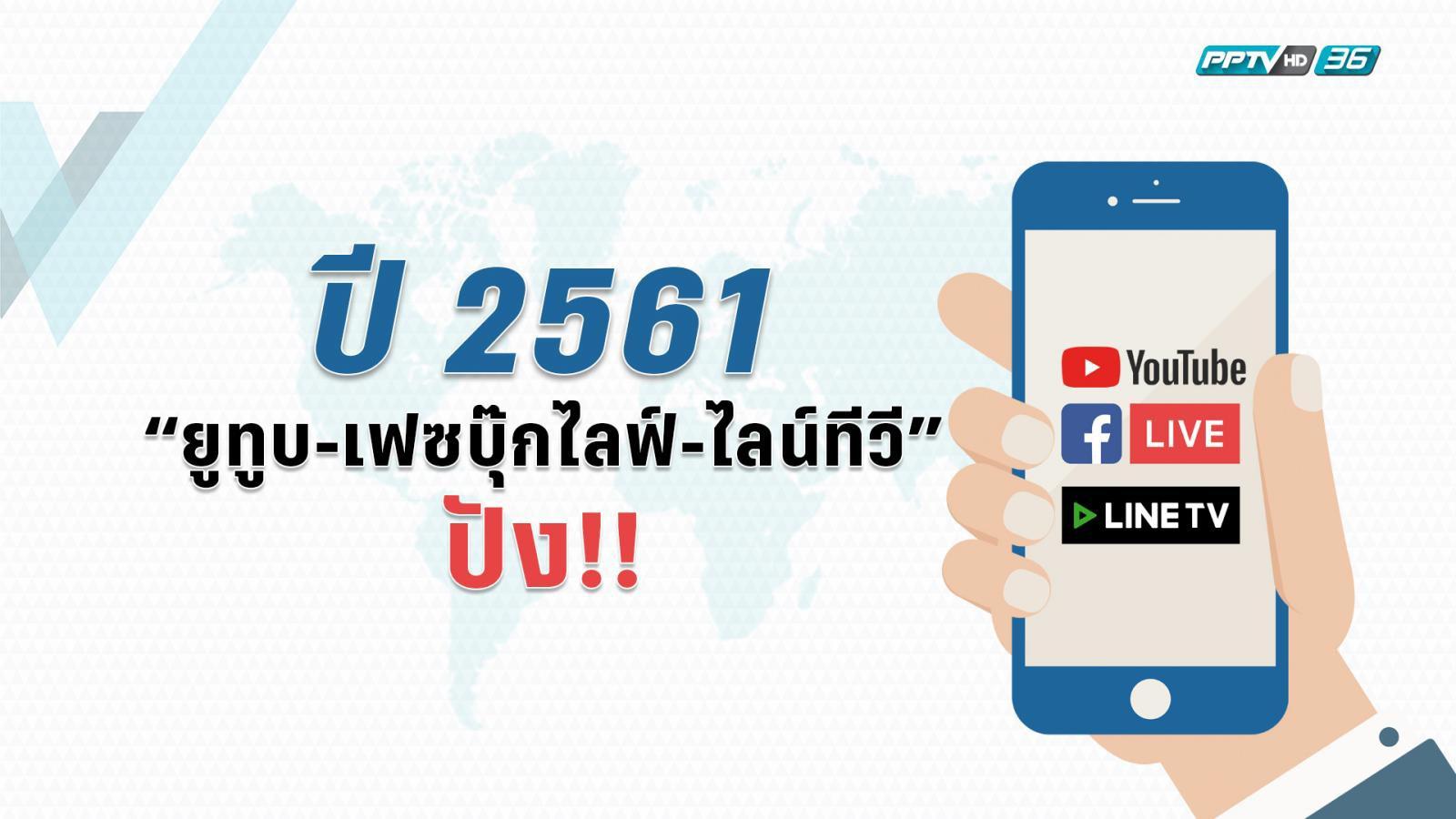 """ปี 2561 """"ยูทูบ-เฟซบุ๊กไลฟ์-ไลน์ทีวี"""" ปัง!!"""