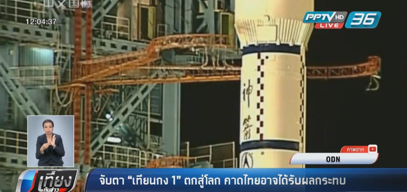 """จิสด้าคาดไทยอาจได้รับผลกระทบจาก """"เทียนกง 1"""" ตกสู่โลก"""