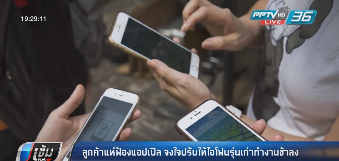 ลูกค้าแห่ฟ้องแอปเปิล จงใจปรับให้ไอโฟนรุ่นเก่าทำงานช้าลง