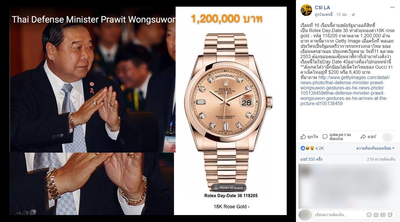 """เรือนที่ 16 ! เพจดังพบนาฬิกา """"พล.อ.ประวิตร"""" ยี่ห้อโรเล็กซ์  มูลค่า 1.2 ล้านบาท"""
