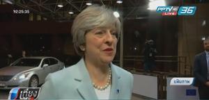 """อังกฤษสกัดแผนลอบสังหารนายกรัฐมนตรี """"เทเรซา เมย์"""""""