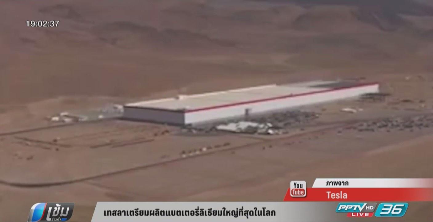 เทสลาเตรียมผลิตแบตเตอรี่ลิเทียมใหญ่ที่สุดในโลก