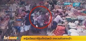 เตือนภัยแก๊งหญิงเมียนมาร์อุ้มเด็กบังหน้า ตระเวนล้วงกระเป๋า