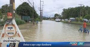 น้ำท่วมสตูลเริ่มคลี่คลาย ชาวบ้านกังวลฝนตกท่วมซ่้ำอีกรอบ