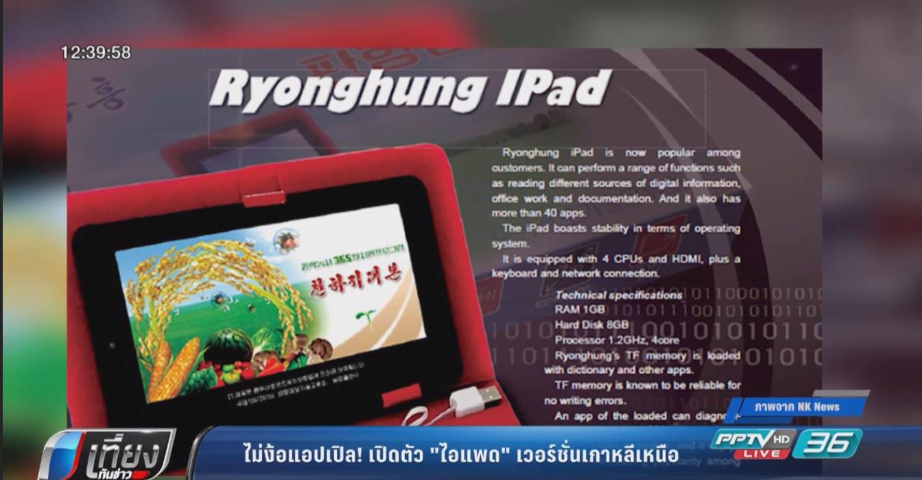 """ไม่ง้อแอปเปิล! เผยโฉม """"ไอแพด"""" เวอร์ชั่นเกาหลีเหนือ"""