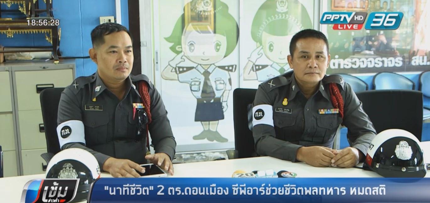เปิดใจ 2 ตำรวจดอนเมือง ซีพีอาร์ช่วยชีวิตพลทหารหมดสติ