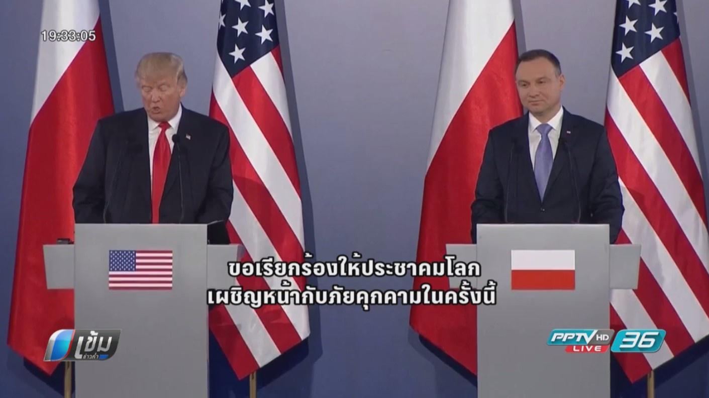 """""""ทรัมป์"""" เริ่มภารกิจเยือนยุโรปก่อนเริ่มประชุม G20"""