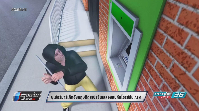 ซูเปอร์มาร์เก็ตอังกฤษติดสเปรย์เจลล่องหนกันโจรปล้น ATM
