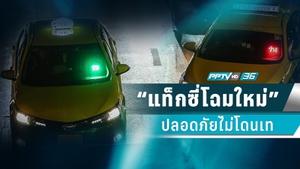 แท็กซี่โฉมใหม่ปลอดภัยไม่โดนเท ?