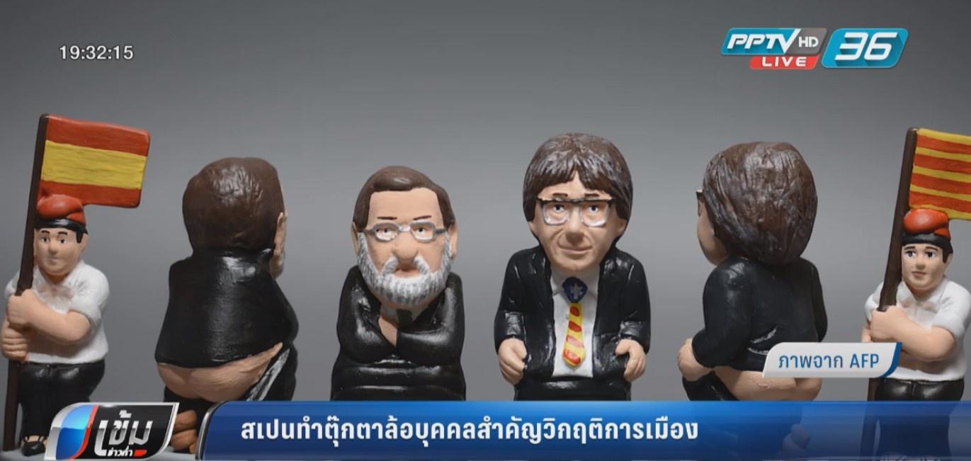 สเปนทำตุ๊กตาล้อบุคคลสำคัญวิกฤตการเมือง