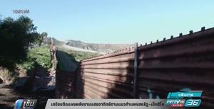 """""""ทรัมป์"""" เผยจะติดแผงรับพลังงานแสงอาทิตย์ตามแนวกำแพงสหรัฐ–เม็กซิโก"""