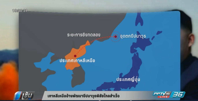 เกาหลีเหนืออ้างพัฒนาขีปนาวุธพิสัยไกลสำเร็จ