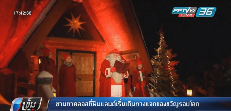ซานตาคลอสที่ฟินแลนด์เริ่มเดินทางแจกของขวัญรอบโลก