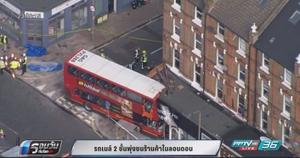 รถเมล์ 2 ชั้น พุ่งชนร้านค้าในลอนดอน