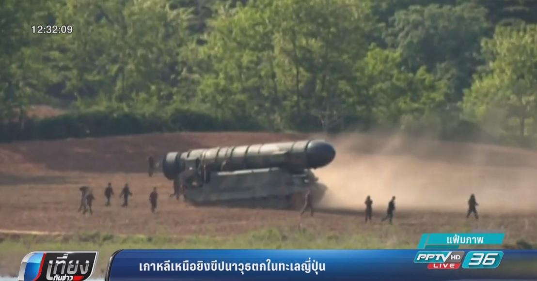 เกาหลีเหนือยิงขีปนาวุธตกในทะเลญี่ปุ่น