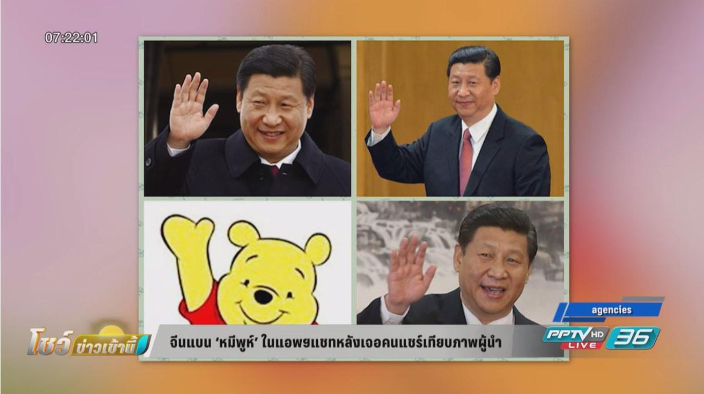 จีนแบน 'หมีพูห์' ในแอพฯแชทหลังเจอคนแชร์เทียบภาพผู้นำ