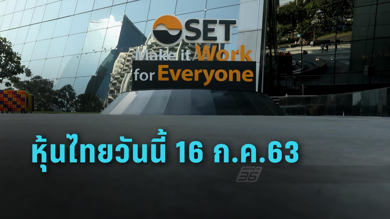 หุ้นไทยวันนี้ (16 ก.ค.63)  ปิดการซื้อขายตลอดวันอยู่ในแดนลบ