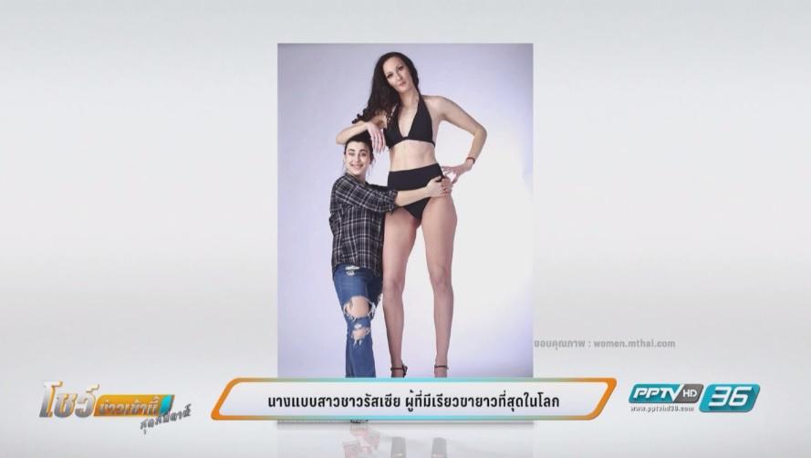 สวยตะลึง! นางแบบสาวชาวรัสเซียกับเรียวขายาวที่สุดในโลก