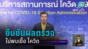 ศบค. ยืนยันผลตรวจหญิงไทยอายุ 30 ปี ไม่พบเชื้อ โควิด-19