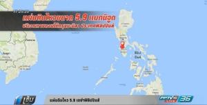 แผ่นดินไหว 5.9 เขย่าฟิลิปปินส์