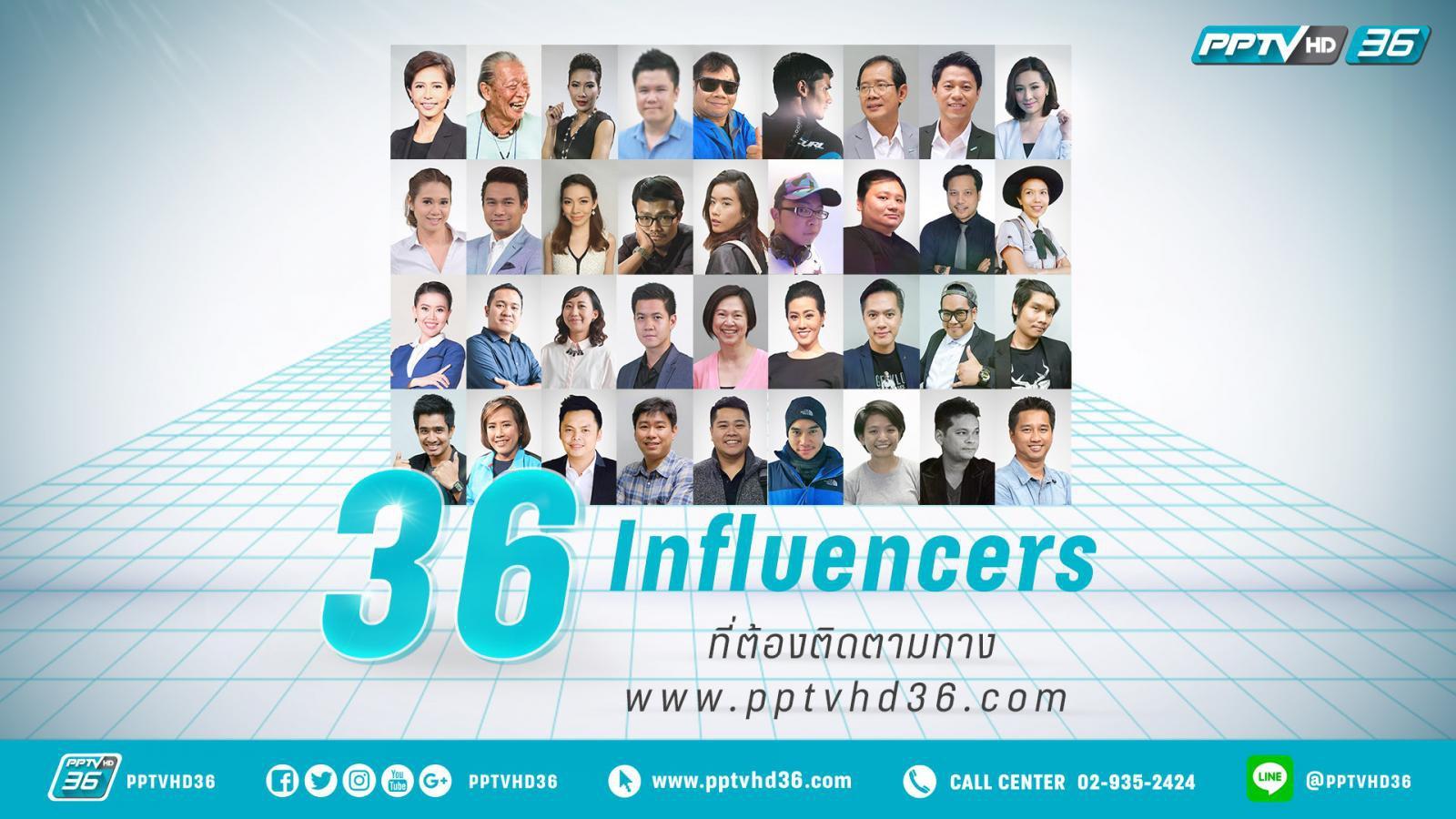 เปิดประเด็นฮอตต้อนรับเดือนมิถุนายนกับ 36 Influencers ที่คุณต้องติดตาม