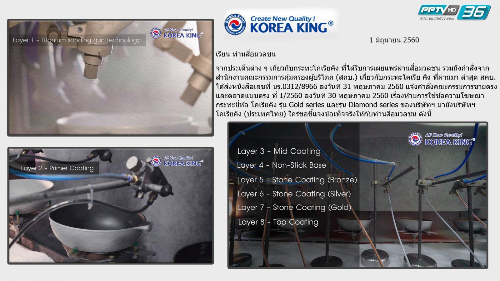 """คำชี้แจง """"Korea King"""" หลัง สคบ. สั่งห้ามขายตรง"""