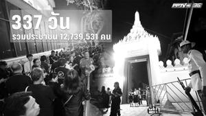 337 วัน ปชช. เข้ากราบพระบรมศพฯ 12.73 ล้านคน
